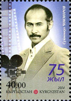 Suimenkul Chokmorov - Image: KG034 14
