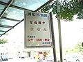 KKMT PFJH stop board 20100209.jpg