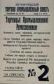 Kadet Poster List 2 Petrograd City, 1917 election.png