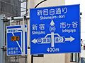 Kappazaka intersection road sign.JPG