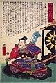 Kazusanosuke Hirotsune.jpg