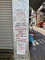 Kichijoji shop sign 2m distance.jpg