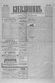 Kievlyanin 1905 208.pdf