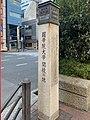 Kokugakuin University Place of opening.jpg