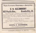Kosinets Kalanovski Bulg Shivachnitsa Granite City Nar. Glas, 1920.png