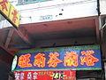 Kowloon MK Mong Kok Road.jpg