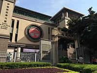Lingnan University Entrance 201311.jpg