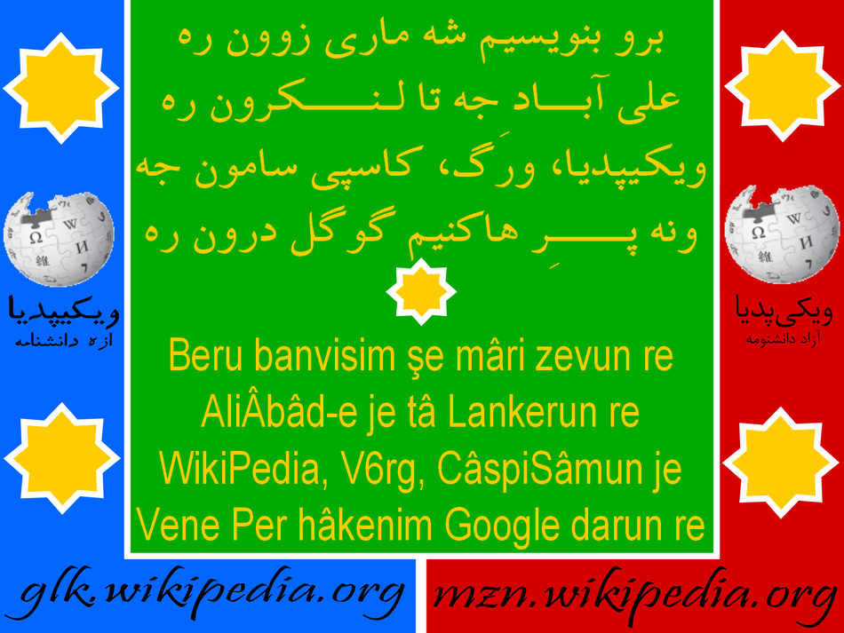 MZN-GLK wikipedia-une baner.png