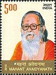 Mahant Avaidyanath 2015 stamp of India.jpg