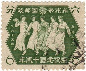 Five Races Under One Union (Manchukuo) - Image: Man Stamp Women