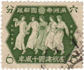 Concordia Association - Manchukuo commemorative stamp promoting ideals of Concord of Nationalities