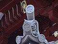 Manji(Swastika) at Asakusa Sensoji.jpg