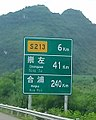 Mark for S60 Hena Highway in Daxin County.jpg