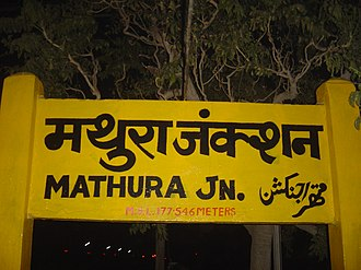 Mathura Junction railway station - Image: Mathura Junction 1
