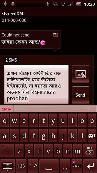 Bengali input methods - Mayabi Bengali keyboard, beta