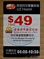 McDonald's breakfast ticket NTD49 from UZ Hostel 20171210.jpg