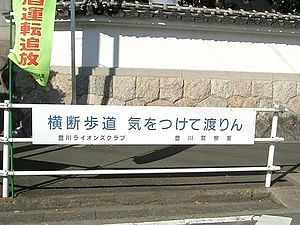 "Mikawa dialect - a traffic safety motto in Toyokawa. Ōdan-hodō, Ki o tsukete watarin ""cross a crosswalk carefully"""