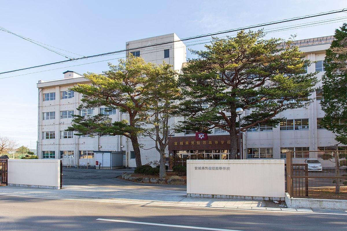 気仙沼高等学校