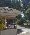 Moscow Gorkij parc 20180621 1.jpg