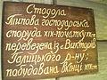 Museum-of-folk-architecture-of-Prykarpattia-50.JPG