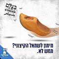 MyIsraelFacebook--Btselem001.jpg