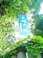Nagoshi-no Ō-harae flag.jpg