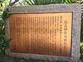 Nakahama Shirayama Shrine History.jpg