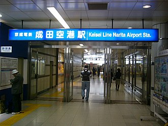 Narita Airport Terminal 1 Station - Image: Narita airport sta keisei