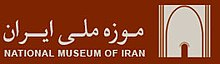 National Museum of Iran logo.jpg
