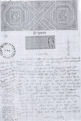 Noakhali riots - An affidavit attesting to atrocities on Hindu women