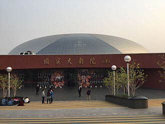 National Centre for the Performing Arts (China) - The north gate of the NCPA, which serves as the main entrance