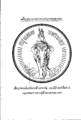Notification of Thai Cabinet on Bangkok Emblem (p.2).png