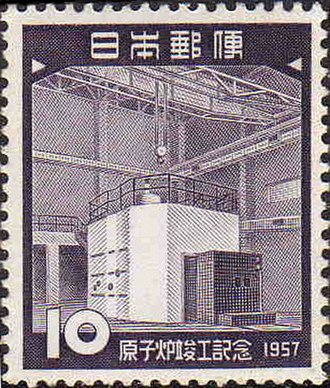 "Atomics International - In 1957, Japan issued this stamp commemorating the completion of their first nuclear reactor. Translation: ""The establishment of the first reactor in Japan - 1957"""