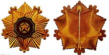 Order of the National Flag 1st class vertical pin first addition.jpg