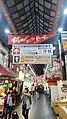 Osaka Kuromon Ichiba Market 2017-12 (2).jpg