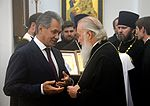 Patriarch Kirill I and Sergey Shoigu (2014-11-05).jpg