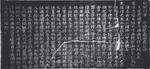 Piaoqijiangjun Shiyu Longyantun Yanjinbei