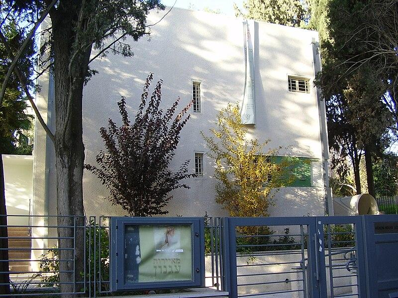 """בית ש""""י עגנון בירושלים"""