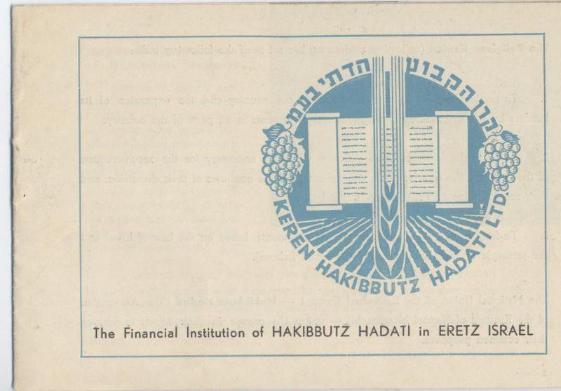 סמל קרן הקבוץ הדתי 1946
