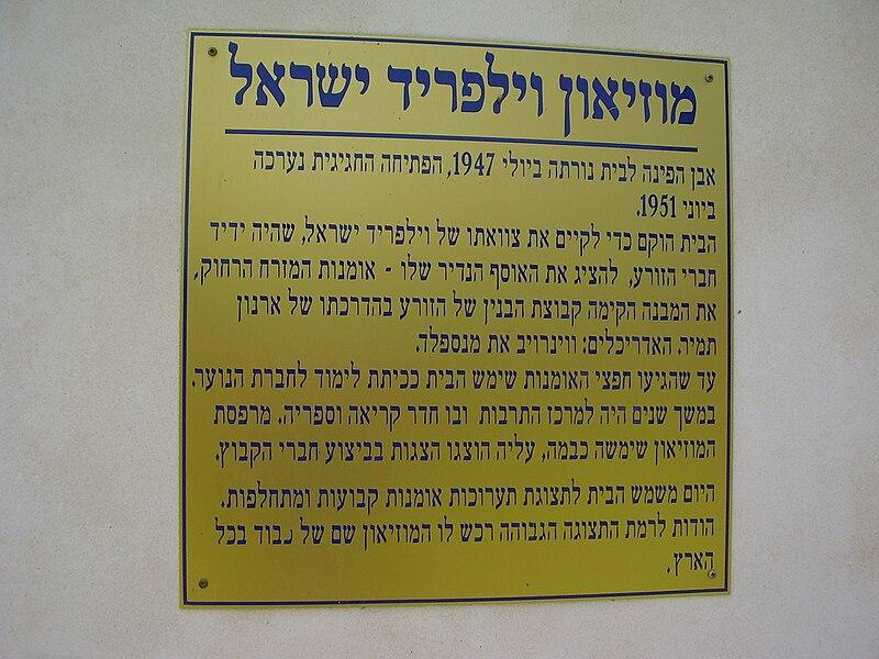 שלט הסבר במוזיאון וילפריד ישראל