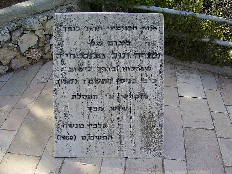 אנדרטה לזכר עופרה וטל מוזס באלפי מנשה