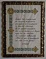 Poema bautismal de la parroquia de la Anunciación (interior).jpg