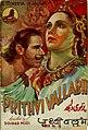 Prithvi Vallabh 1943 poster.jpg