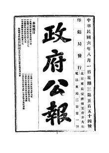 ROC1917-08-01--08-15政府公报554--568.pdf