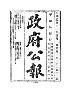 ROC1922-05-01--05-31政府公报2213--2243.pdf