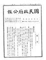 ROC1946-08-14國民政府公報2598.pdf