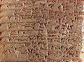 Ritmal-Cuneiform tablet - Kirkor Minassian collection - Library of Congress.jpg