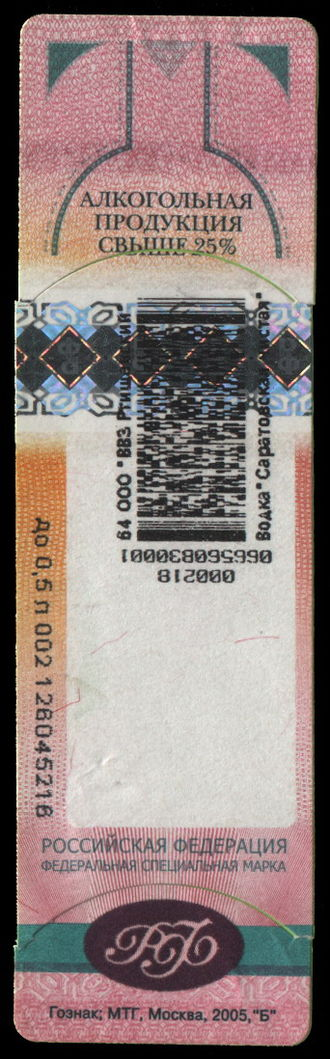 Excise stamp - Image: Russia. Excise stamp, 2005