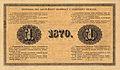 RussiaPA41-1Ruble-1870-donatedtj b.jpg