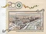 Russia stamp 2018 № 2391.jpg